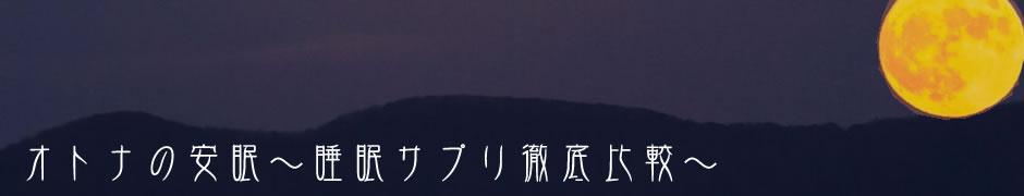 オトナの安眠~睡眠サプリ徹底比較~